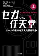 セガvs.任天堂 ゲームの未来を変えた覇権戦争(上)