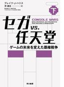 セガvs.任天堂 ゲームの未来を変えた覇権戦争(下)
