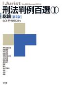 刑法判例百選I総論(第7版)