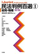民法判例百選I総則・物権(第7版)