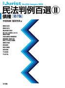 民法判例百選II債権(第7版)