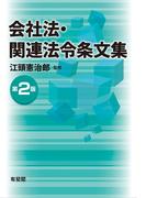 会社法・関連法令条文集(第2版)