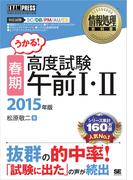 情報処理教科書 [春期]高度試験午前I・II 2015年版
