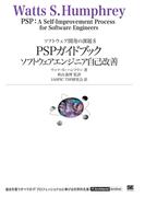 PSPガイドブック ソフトウェアエンジニア自己改善