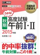 情報処理教科書 [秋期]高度試験午前I・II 2015年版
