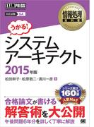 情報処理教科書 システムアーキテクト 2015年版