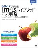 クラウドでできるHTML5ハイブリッドアプリ開発 [Monaca公式ガイドブック] Cordova/Onsen UIで作るiOS/Android両対応アプリ