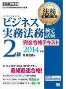 法務教科書 ビジネス実務法務検定試験(R)2級 完全合格テキスト 2014年版