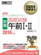 情報処理教科書 [秋期]高度試験午前I・II 2014年版