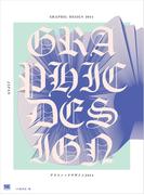 GRAPHIC DESIGN 2014 グラフィックデザイン2014