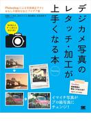 デジカメ写真のレタッチ・加工が上手くなる本[Photoshop]