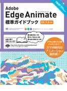 Adobe Edge Animate 標準ガイドブック [CC/1.5対応