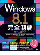 Windows 8.1 完全制覇パーフェクト