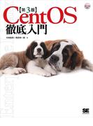 Cent OS徹底入門 第3版