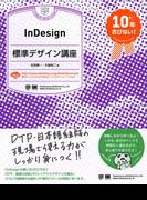 InDesign標準デザイン講座