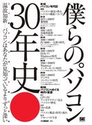 僕らのパソコン 30年史 ニッポン パソコンクロニクル