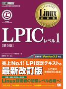 Linux教科書 LPICレベル1 第5版