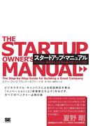 スタートアップ・マニュアル~ベンチャー創業から大企業の新事業立ち上げまで