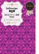 InDesign CS6 逆引きデザイン事典PLUS