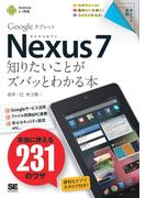 ポケット百科Nexus7 知りたいことがズバッとわかる本