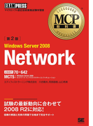 MCP教科書 Windows Server 2008 Network (試験番号:70-642)第2版