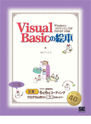 Visual Basicの絵本