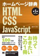 ホームページ辞典第5版 HTML・CSS・JavaScript