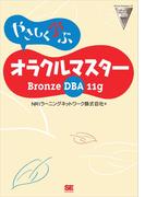 やさしく学ぶ オラクルマスター Bronze DBA 11g