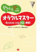 やさしく学ぶ オラクルマスター Bronze 11g SQL基礎I
