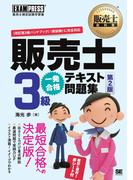 販売士教科書 販売士3級 一発合格テキスト 問題集 第2版