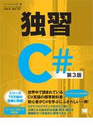 独習C# 第3版