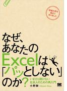 なぜ、あなたのExcelは「パッとしない」のか? いまさら聞けない社会人のための再入門