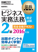 法務教科書 ビジネス実務法務検定試験(R)2級 完全合格テキスト 2016年版