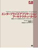 エンタープライズアプリケーションアーキテクチャパターン