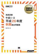[ワイド版]情報処理教科書 高度試験午前I・II 平成26年度秋期過去問題集