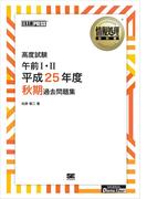 [ワイド版]情報処理教科書 高度試験午前I・II 平成25年度秋期過去問題集