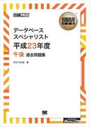 [ワイド版]情報処理教科書 データベーススペシャリスト 平成23年度 午後 過去問題集