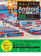 ほんきで学ぶAndroidアプリ開発入門 第2版 Android Studio、Android SDK 7対応
