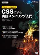 デザインサンプルで学ぶCSSによる実践スタイリング入門
