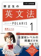 大学入試問題集 関正生の英文法ポラリス