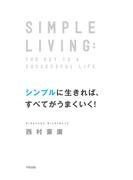 シンプルに生きれば、すべてがうまくいく!