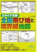 日本の不思議! 全国飛び地と境界線地図