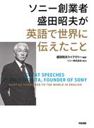 ソニー創業者 盛田昭夫が英語で世界に伝えたこと