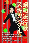 昭和流行歌スキャンダル そのときヒット曲は生まれた