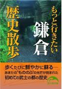 もっと行きたい鎌倉歴史散歩