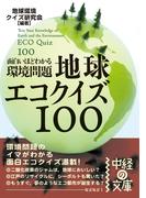 面白いほどわかる環境問題 地球エコクイズ100
