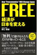 FREE経済が日本を変える