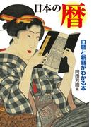 日本の暦 旧暦と新暦がわかる本