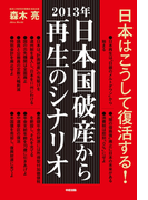 2013年 日本国破産から再生のシナリオ
