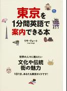 東京を1分間英語で案内できる本